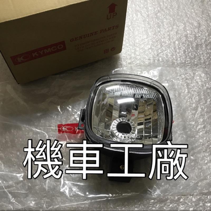 機車工廠 MANY125 新魅力125 大燈 前燈組 大燈組 KYMCO 正廠零件