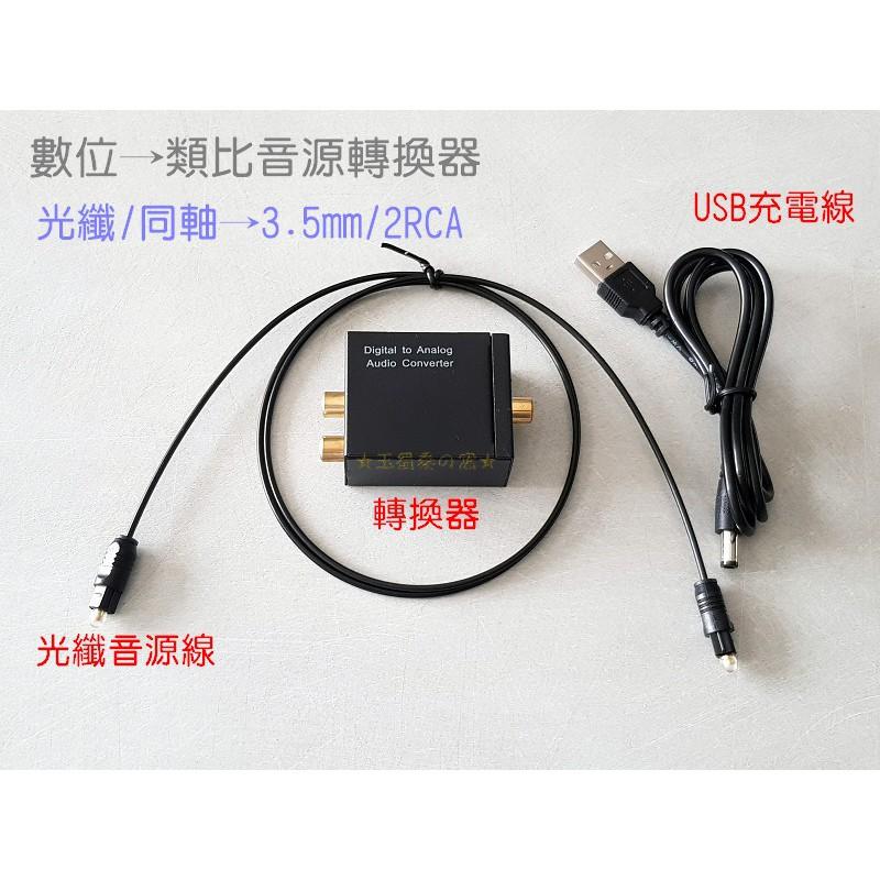 數位同軸光纖轉類比音源轉換器 Toslink SPDIF轉3.5mm RCA AV端子 音訊轉接器 電視外接喇叭 DAC