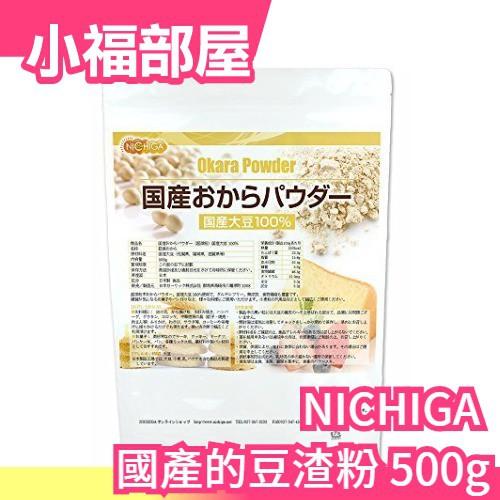 🔥現貨🔥日本製 NICHIGA 豆渣粉 500g 超細粉粒 100%日本產大豆 低GI 飽足感【小福部屋】