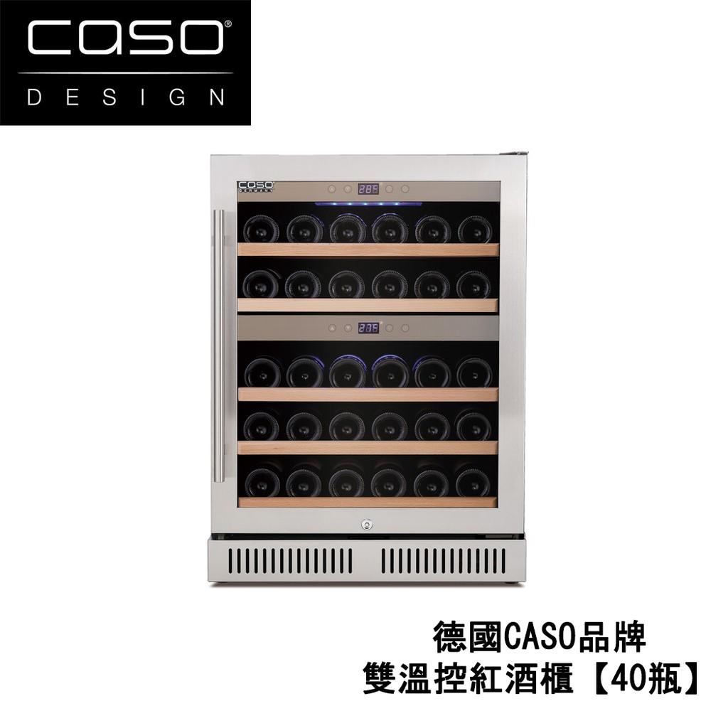 【德國CASO】嵌入式紅酒櫃 雙溫控酒櫃 櫃下型酒櫃【40瓶】 型號:WineChef Pro40(SW-40)