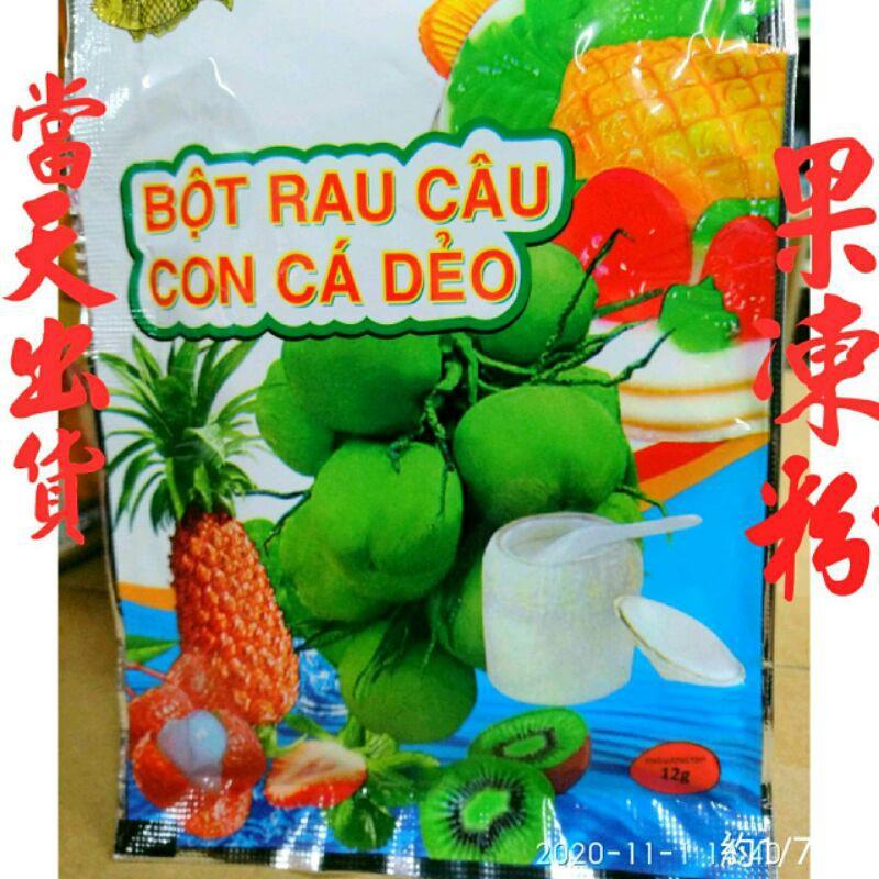 當天出貨 送禮自用 144克*12包裝280元 越南 果凍粉