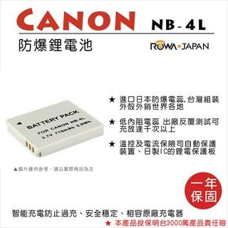 幸運草@樂華 FOR Canon NB-4L 相機電池 鋰電池 防爆 原廠充電器可充 保固一年 彰化縣