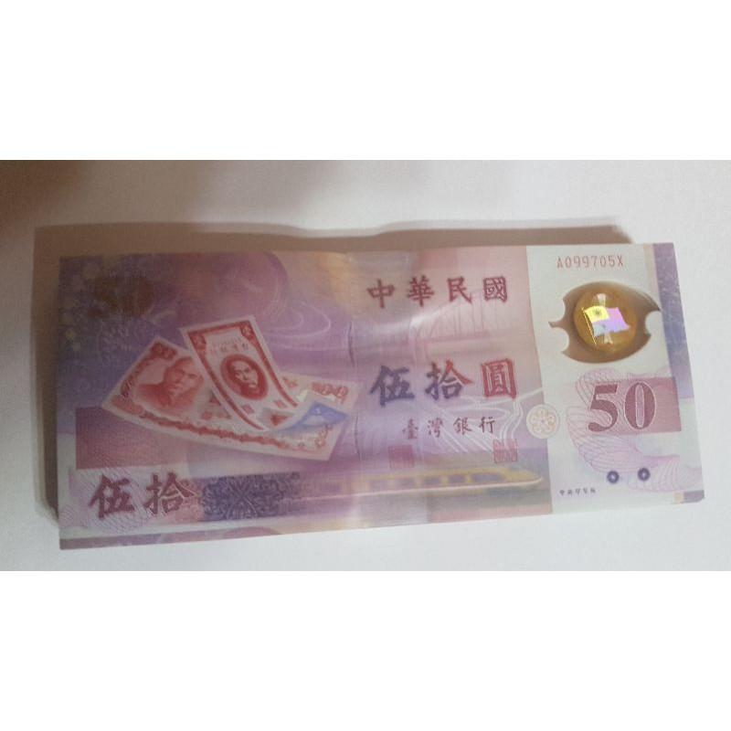 新台幣發行五十周年紀念 五十週年 50元塑膠鈔票 伍拾元 塑膠紙鈔 塑膠鈔 紀念鈔