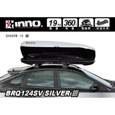 『大台北』行李箱日本INNO SHADOW 16 亮白 車頂箱