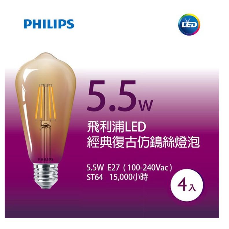 PHILIPS 飛利浦 LED經典復古仿鎢絲燈泡 ST64 5.5W 4入組 (PL909)【公司貨】
