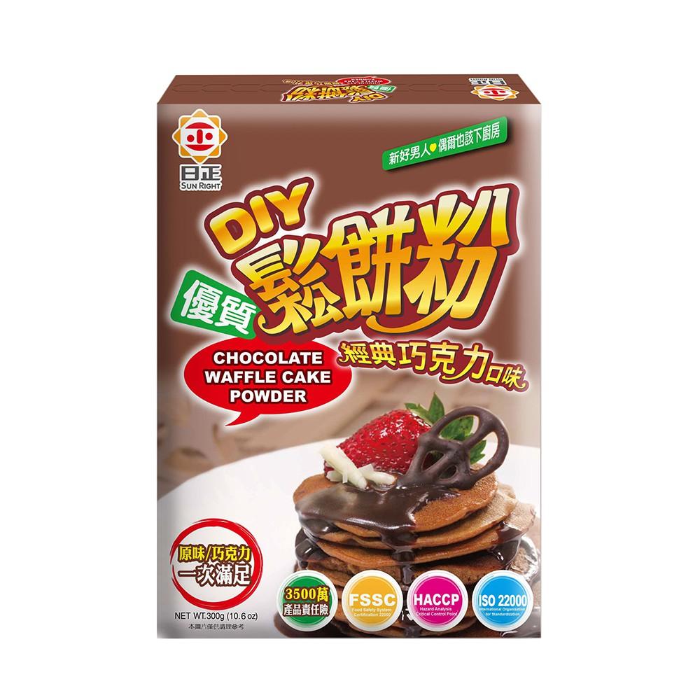 【日正】優質鬆餅粉-經典巧克力口味300g