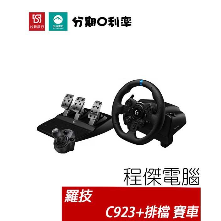 羅技G923賽車方向盤+贈排檔桿 兩年保 公司貨 DRIVING FORCE logitech 實體店家『高雄程傑電腦』