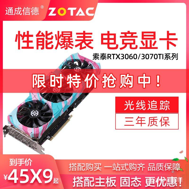 索泰RTX3060/3070ti 顯卡12G獨顯 台式機電腦遊戲獨立顯卡鎖算力