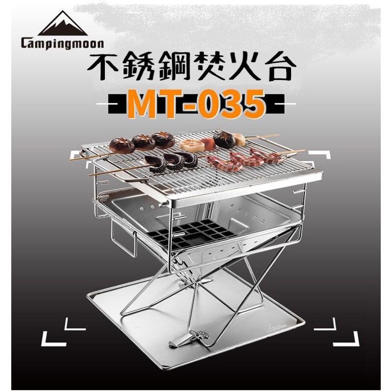 [台灣柯曼24H出貨] Campingmoon MT-035 焚火台 304 加厚 不鏽鋼 烤肉架 烤爐 中秋烤肉