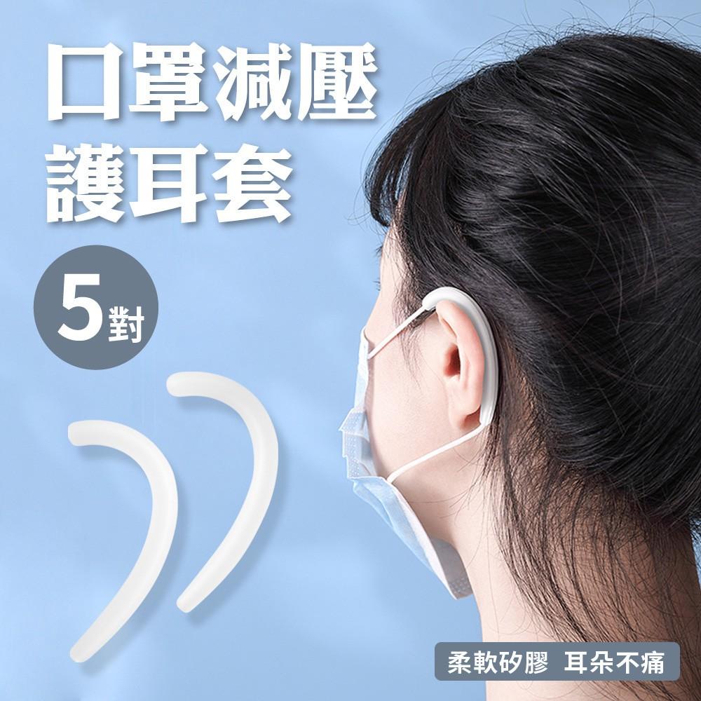 【口罩減壓護耳套 -5對】口罩減壓 護耳矽膠 口罩神器 口罩減壓帶 口罩防勒輔助 護耳器