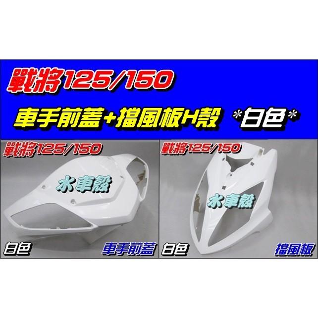 【水車殼】三陽 戰將125 戰將150 白色 車手前蓋 $330元+ 擋風板H殼 $800元 Fighter 全新副廠件