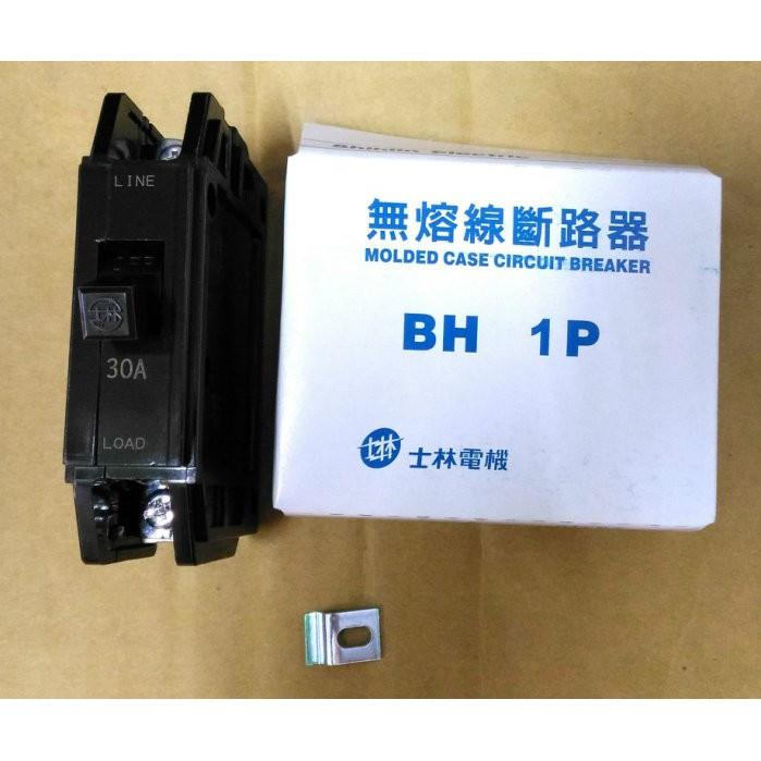 {岱順水電材料}~士林電機 BH型 1P20A 1P30A 無熔絲開關 斷路器5K 另有2P3P 40 50 60 75