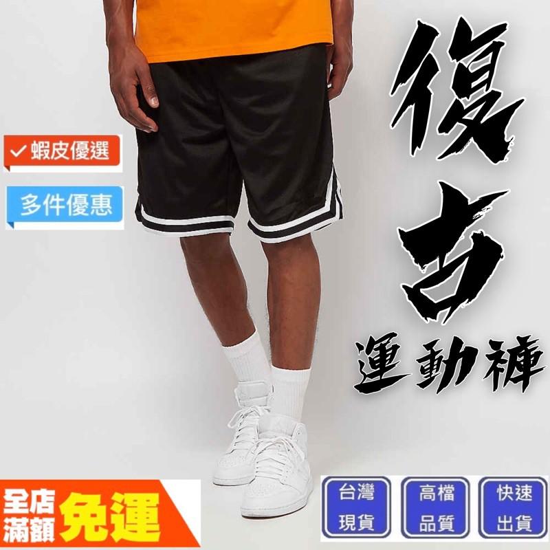 現貨+籃球褲 NIke dry 復古籃球褲 復古運動褲 吸濕排汗 速乾 素面 籃球短褲 抽繩短褲 重訓