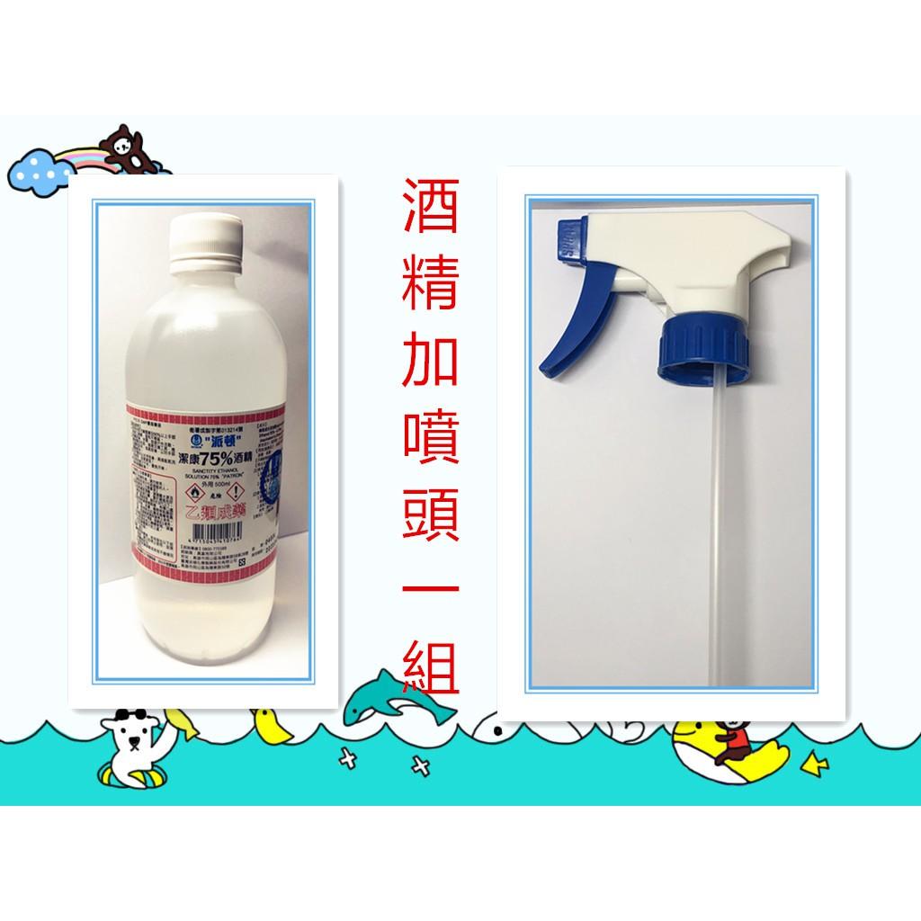 (現貨供應)唐鑫/醫強/克司博 潔康酒精75%500ML(附噴頭)隨機出貨