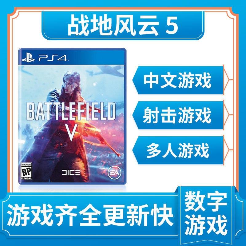 「HBJ」PS4遊戲數位版會員 戰地風雲5 下載版PS5二手遊戲遊戲光碟