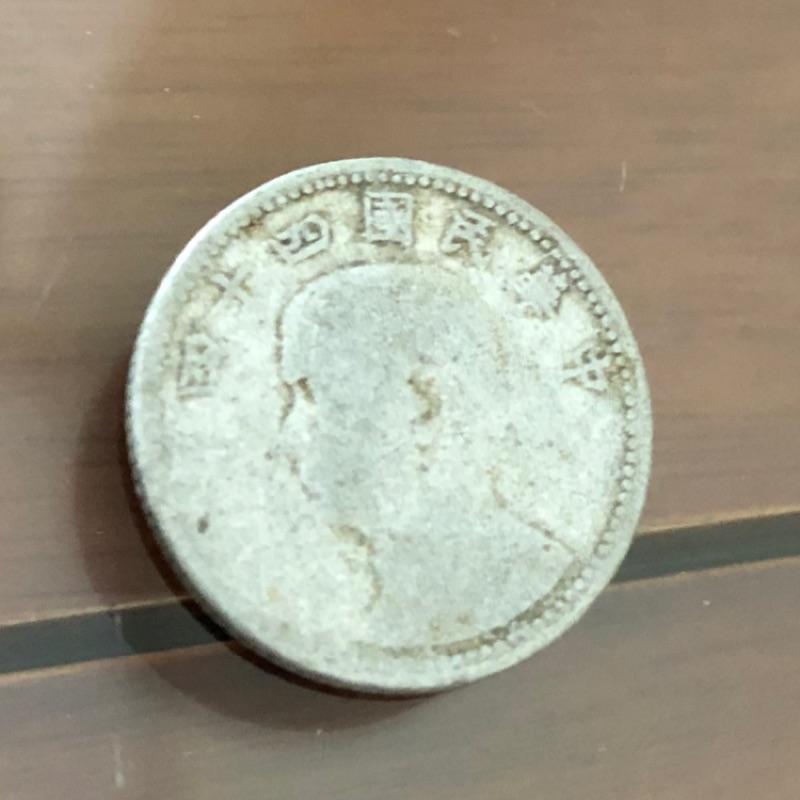 民國44年發行的壹角硬幣