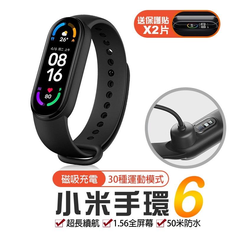 下殺❤小米手環6附發票 保固一年標準版 繁體中文 智慧手環 健康手錶 運動手環 智能手環 小米手環 小米手錶 手環❤超讚