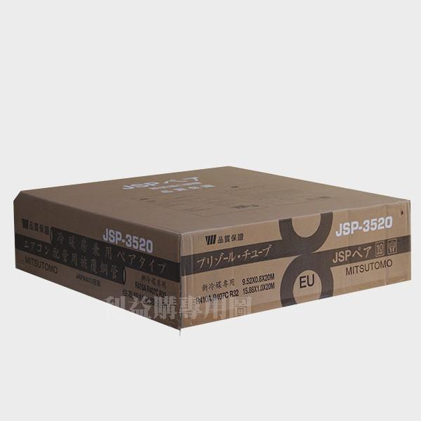 特A級銅管 含運含稅10箱一口特價 住友JSP3520變頻冷暖 3分5分20米 0.8-1.0厚銅管 利益購 批售