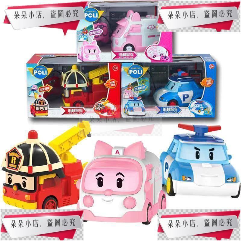 ¥新新世界¥POLI遙控車 波力 rc無線遙控警車 消防車 救援車 POLI 無線 安寶遙控車 安寶電動車 波利 珀利