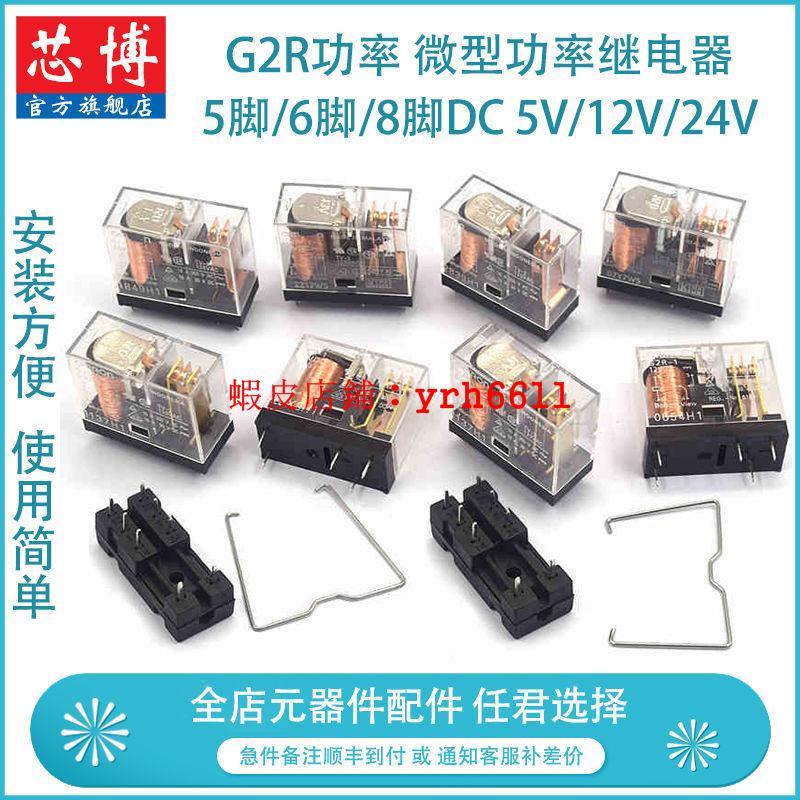 芯博 功率繼電器G2R 5腳/6腳/8腳DC 5V/12V/24V 微型功率繼電器