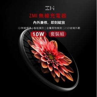 下殺 台灣現貨  ZMI 紫米 9V QC 3.0 無線充電套裝 (含快充頭)  NCC認證 快速無線充電 新北市