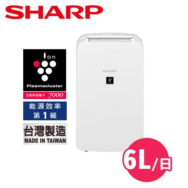 SHARP夏普 6L 自動除菌離子除濕機 DW-L71HT-W