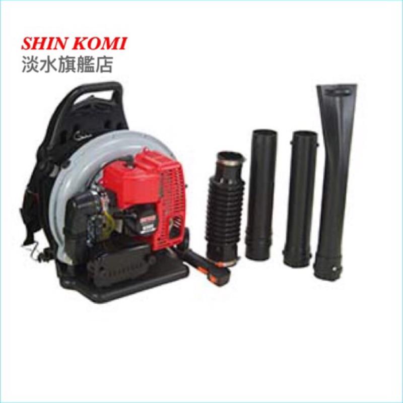 {JSL} SHIN KOMI 型鋼力 SK650 63cc引擎鼓風機 吹葉機