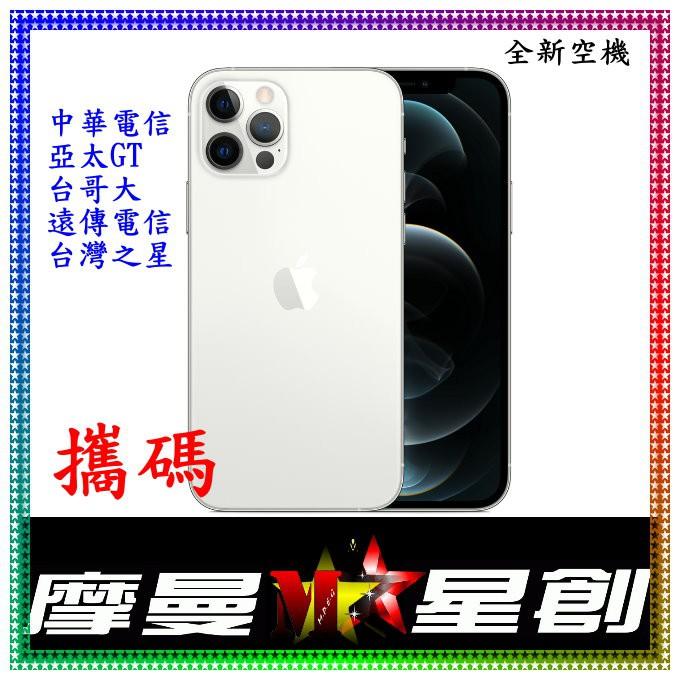 ☆摩曼星創通訊☆ IPHONE 12 PRO MAX 128GB 新申辦、攜碼、移轉 中華電信 月付599(30)