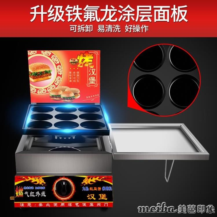 商用9九孔燃氣雞蛋漢堡機包做紅豆餅肉餅煎蛋堡機熱烤漢堡爐模具