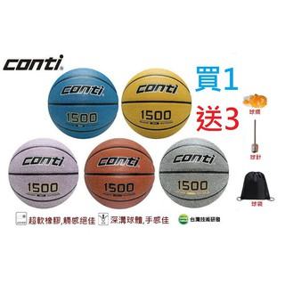 【泰山】CONTI 籃球 超軟深溝籃球 1500系列 原B7N X team 700 專利超軟橡膠 現貨