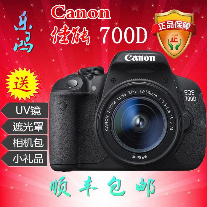 Canon佳能500D 550D 600D套機18-55鏡頭二手入門数位單反相機700D