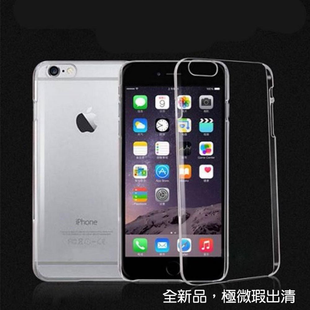 iPhone 6+/6s+ 5.5吋 超薄PC手機殼/保護套 高硬度防撞全包覆 高透光裸機效果