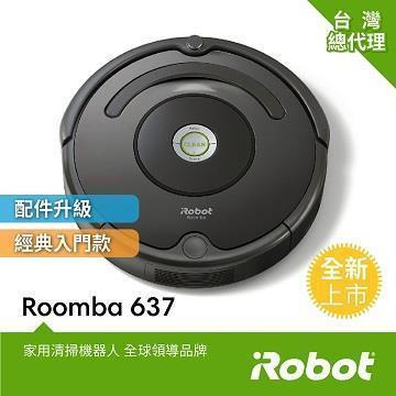 美國iRobot Roomba 637掃地機器人