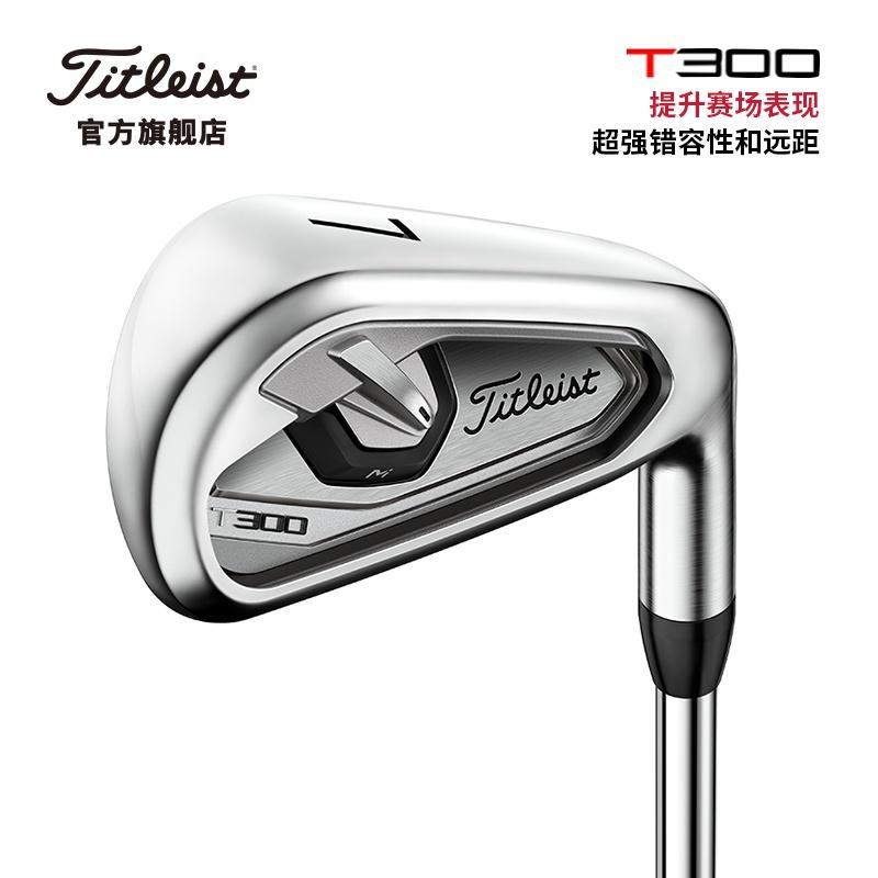 特價 Titleist高爾夫球杆男全新T300高容錯遠距離鐵桿T系列高爾夫鐵桿