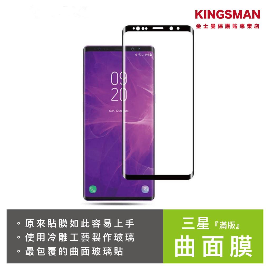 三星 滿版 保護貼 玻璃貼 S21 S20 S10 S9 Note20 Note10 Note9 Note8 (金士曼)