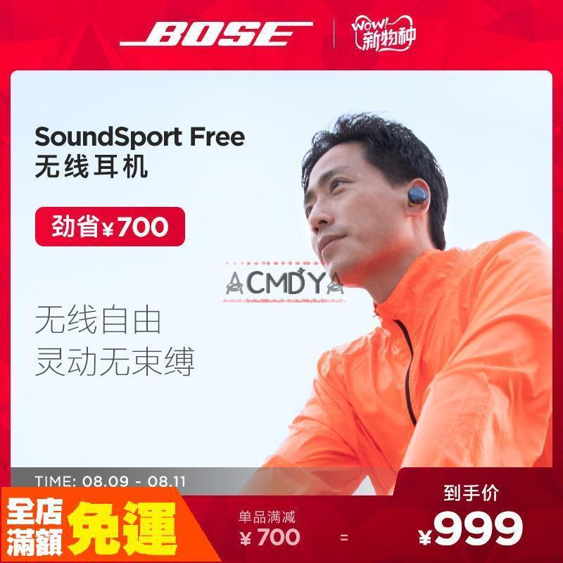 免運費Bose SoundSport Free真無線藍牙運動耳機 無線耳機