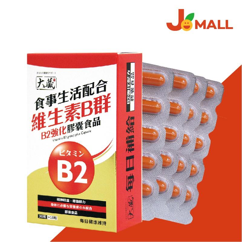 【大藏Okura】維生素B群B2強化配方 (30+10粒/盒)