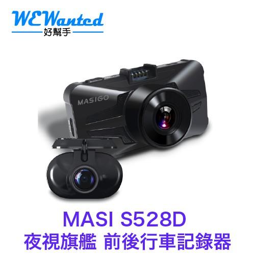 MASI S528D [贈64G卡] GPS WIFI 雙鏡頭行車記錄器 SONY星光