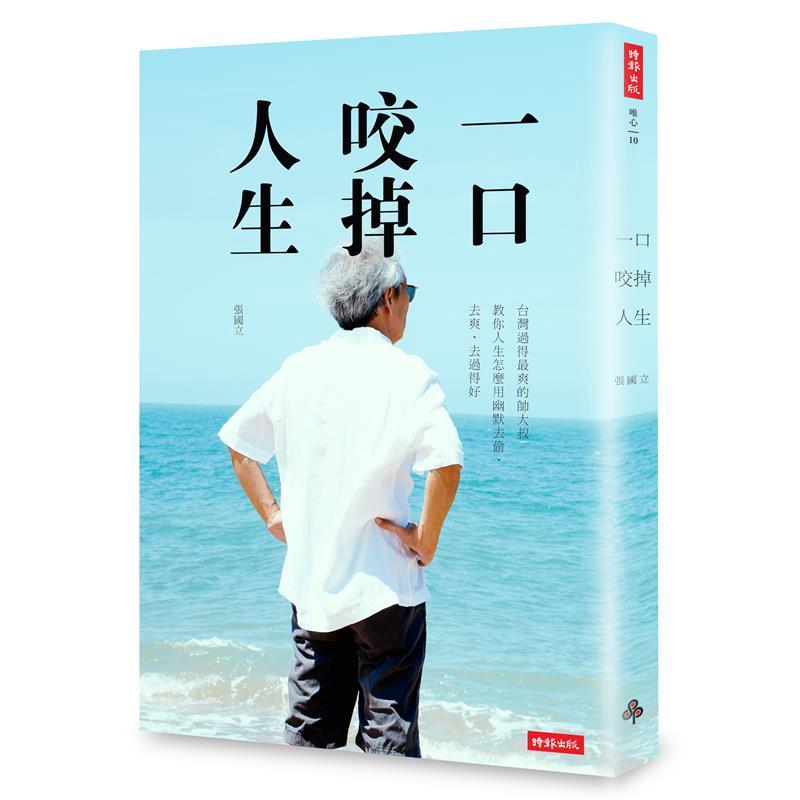 一口咬掉人生:台灣過得最爽的帥大叔教你人生怎麼用幽默去偷、去爽、去過得好[79折]11100763341