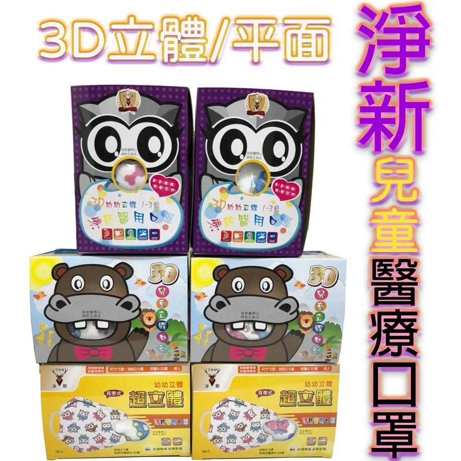 淨新 兒童口罩 醫療口罩 兒童立體3D口罩  SGS檢驗 臺灣製