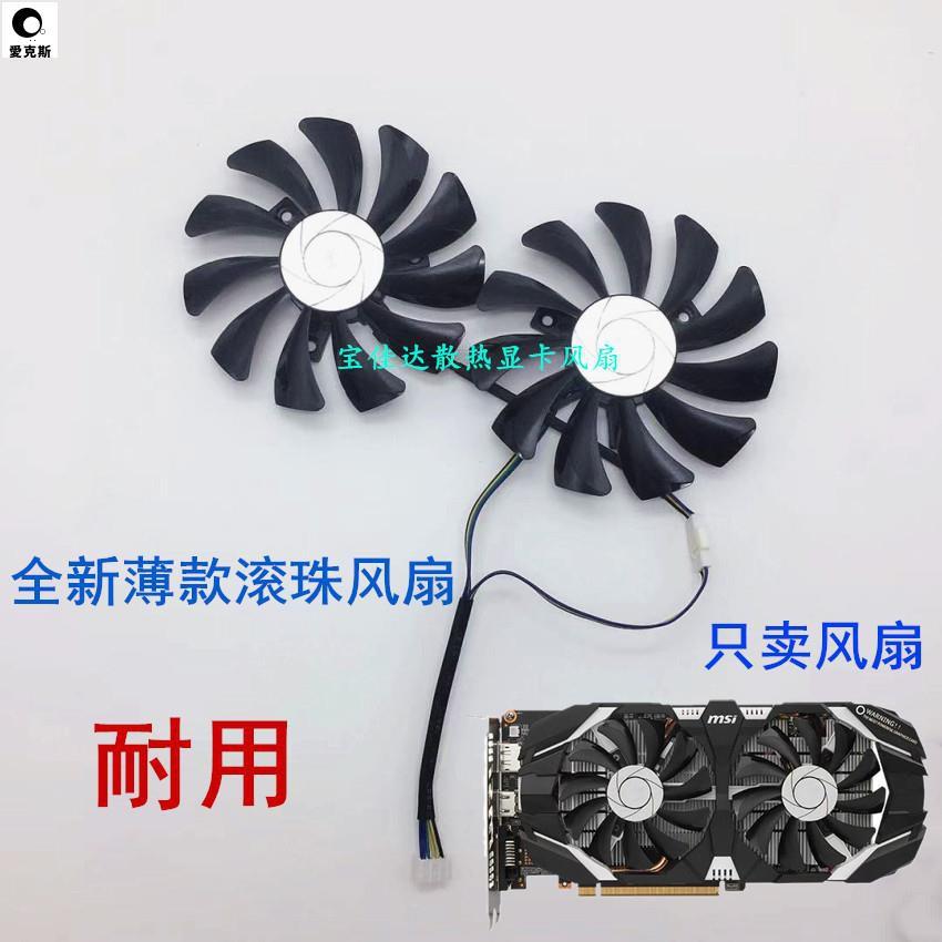 微星GTX1060 P106 960 3G 6G飆風顯卡風扇映眾盈通GTX1060風扇【愛克斯】