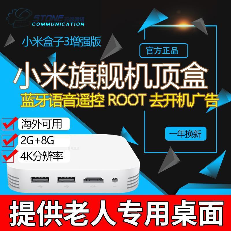 【暢銷款】Xiaomi/小米小米盒子3增強版4K海外版越獄直播播放網絡電視機頂盒
