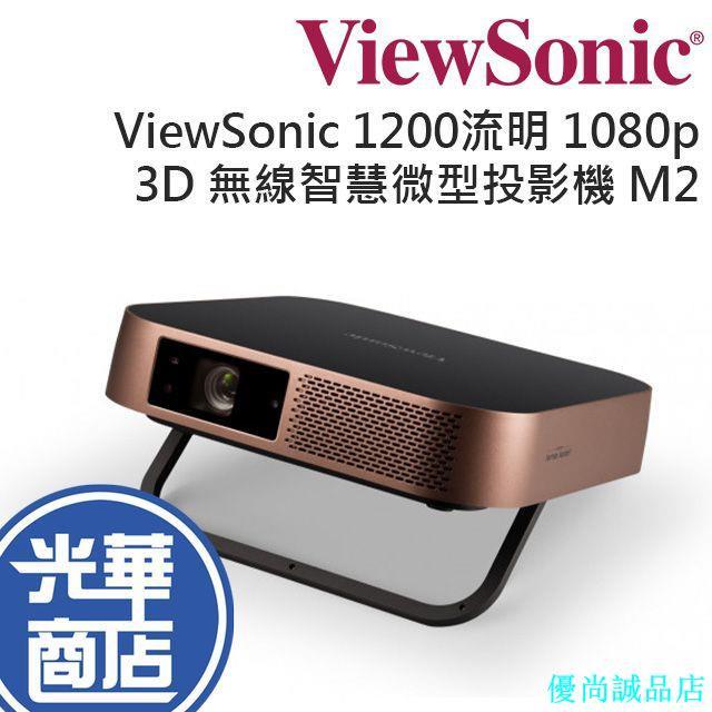 快速出貨 viewsonic 優派 M2 Full HD 1080p 3D 無線智慧微型投影機 無線投影機 公司貨