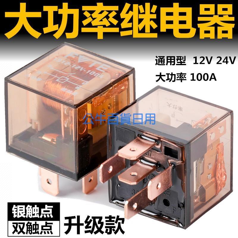 公牛&【現貨】汽車繼電器12V/24V/全銅線包 /防水車用4腳100A/5腳100A/常開常閉