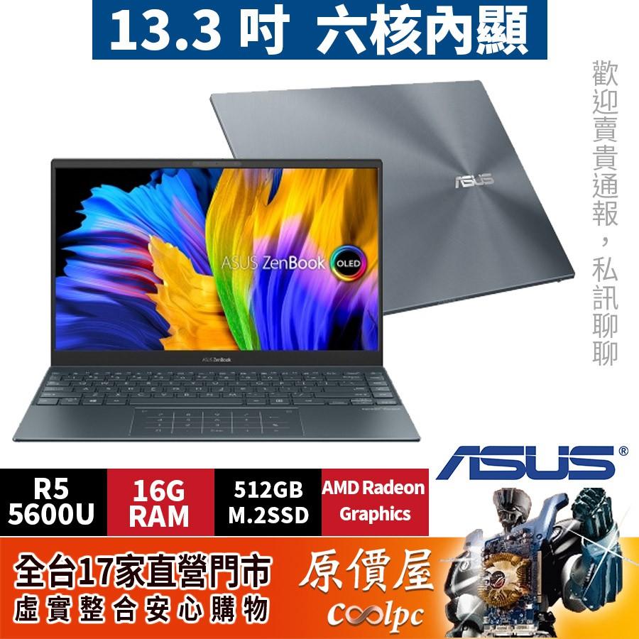ASUS華碩 UM325SA-0092G5600U (綠松灰) R5-5600U六核心/13.3吋筆電/原價屋