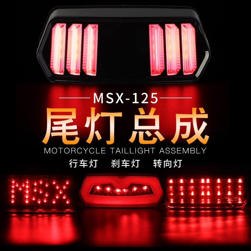 現貨 HONDA MSX 125 MSX 125 SF MX150 整合式尾燈 野馬尾燈 附方向燈 尾燈 LED 繼電器