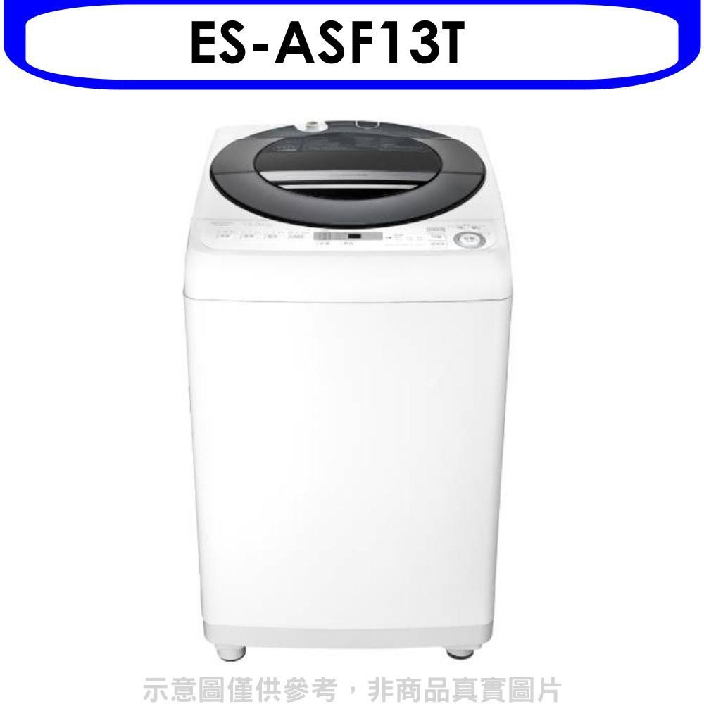 夏普【ES-ASF13T】13公斤變頻無孔槽洗衣機 優質家電 分12期0利率《可議價》
