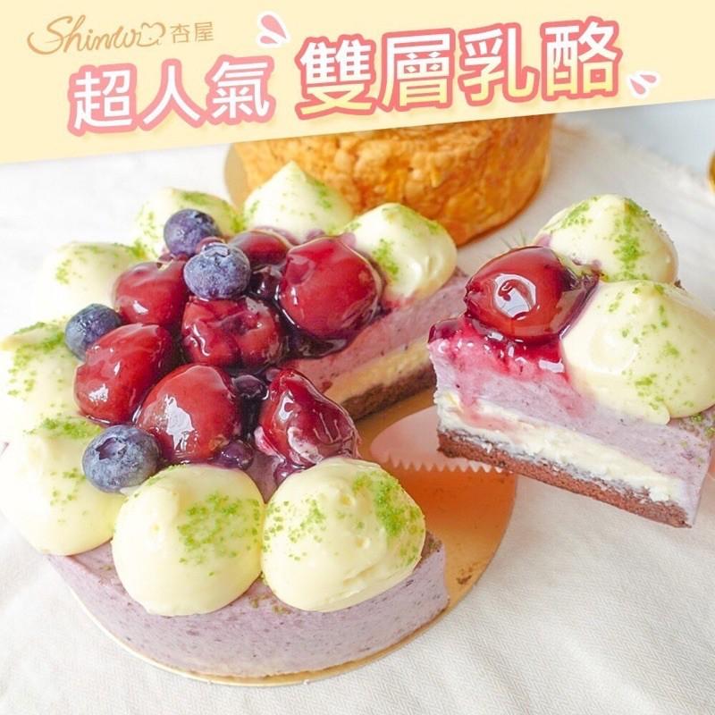杏屋,紫想愛你-藍莓櫻桃重乳酪 堅持手作 5吋蛋糕 甜點 彌月 伴手禮 團購美食