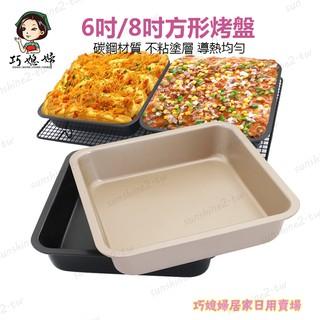 6吋8吋加深款正方形烤盤 不粘正方形烤盤 披薩盤 蛋糕模具 深烤盤 蛋糕披薩盤比薩模具 烤箱用 蛋糕模具 烘焙用具