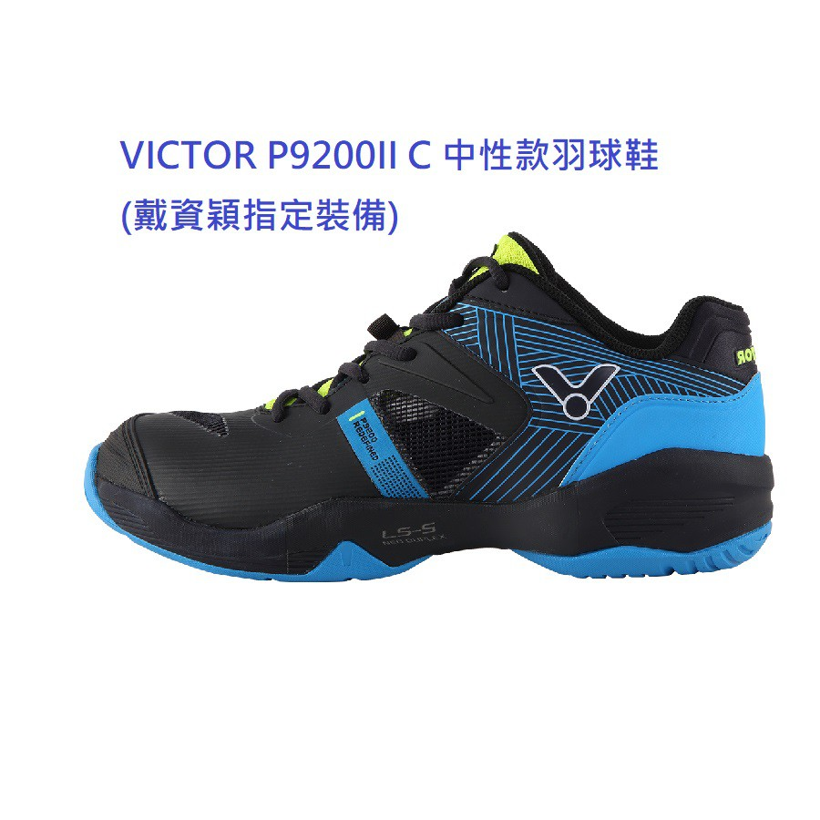 VICTOR P9200II C 中性款羽球鞋(戴資穎指定裝備)*仟翔體育*VICTOR概念店*